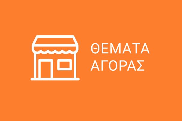 Νέο κύμα χρεωμένων μικρών επιχειρήσεων λόγω κορωνοϊού