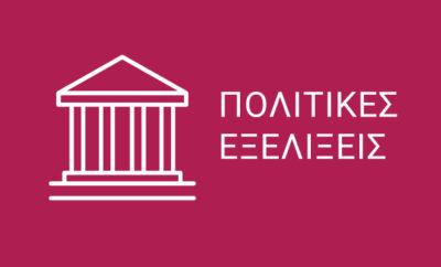 Το ΒΕΑ στη Διαβούλευση για τις νέες ρυθμίσεις και την ανάπλαση του Κέντρου της Αθήνας