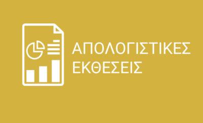 Εικόνα του ΒΕΑ σε αριθμούς έως και 31/12/2019 – Στατιστικά στοιχεία μητρώου