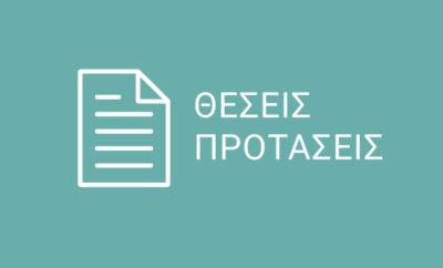 Παρέμβαση Βιοτεχνικού Επιμελητηρίου Αθήνας για το Πρόγραμμα Μείωσης των Εργοδοτικών Εισφορών